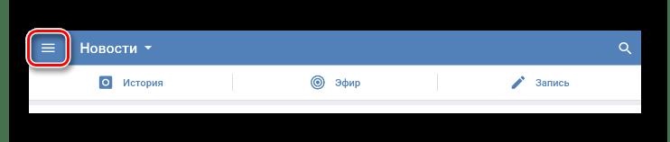 Раскрытие главного меню в мобильном приложении ВКонтакте