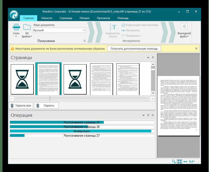 Распознавание страниц в программе Readiris