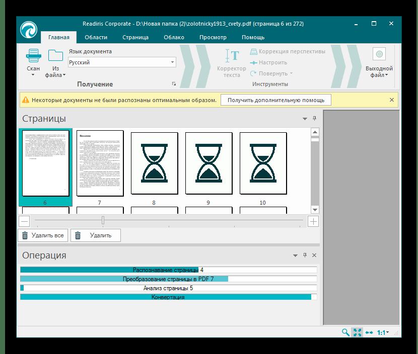Распознавание текста добавленного документа в программе Readiris