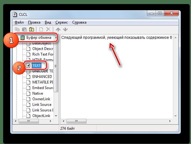 Раздел Буфер обмена в программе CLCL в Windows 7