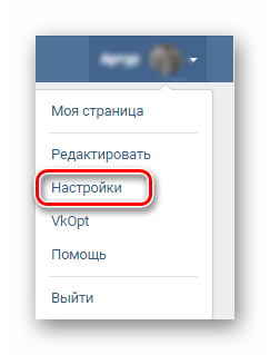 Раздел Настройки ВКонтакте