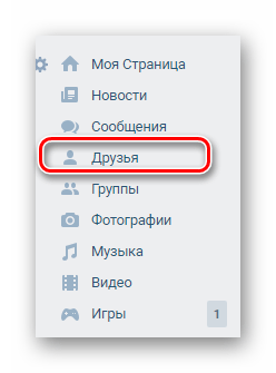 Раздел друзья ВКонтакте