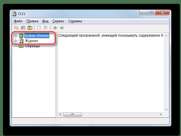 Разделы в программе CLCL в Windows 7