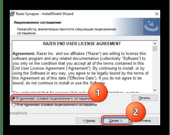 Razer Принятие лицензионного соглашения