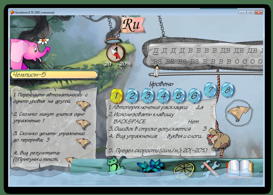 Редактирование и правила уровней Бомбина