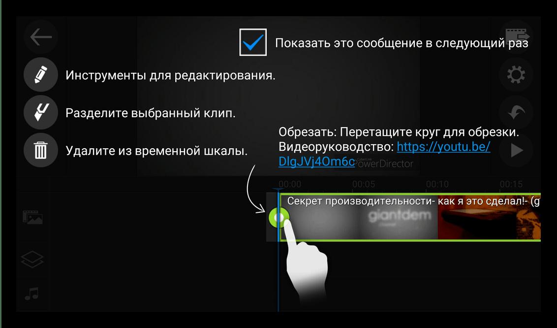 Редактирование видео PowerDirector