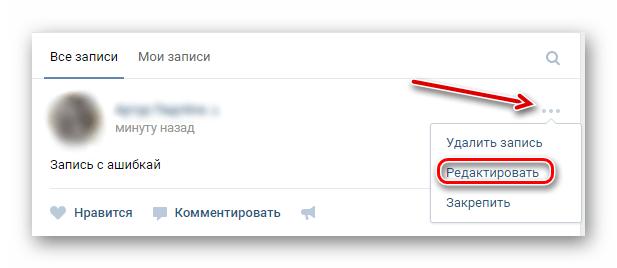 Редактировать запись ВКонтакте