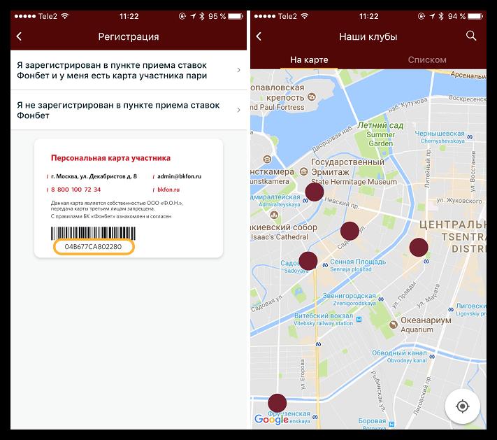 Регистрация в Фонбет для iOS