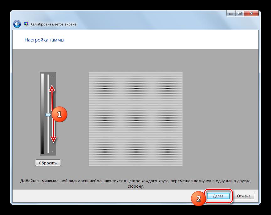 Регулировка яркости в окне Калибровка цветов экрана в Windows 7