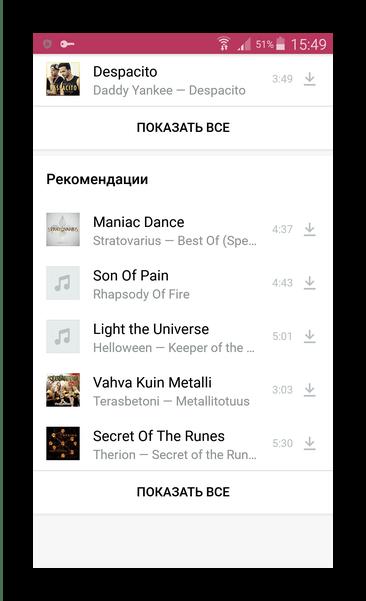 Рекомендации музыки Boom