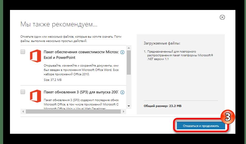 Рекомендации при загрузке Microsoft NET Framework 1.1