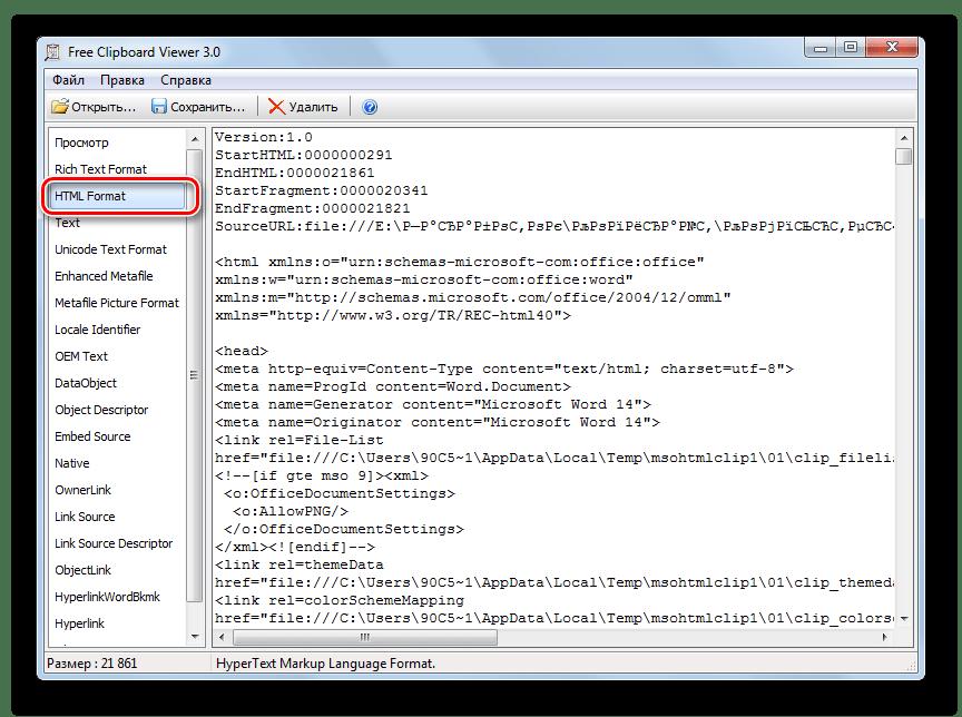 Режим HTML Format в программе Free Clipboard Viewer в Windows 7