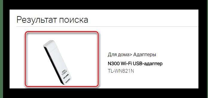 Результат поиска устройства TL-WN821N