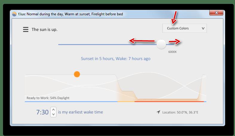 Ручная регулировка яркости в программе F.lux в Windows 7