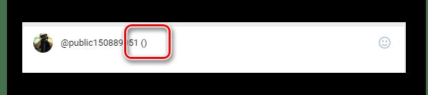 Ручной ввод идентификатора сообщества при создании записи на главной странице на сайте ВКонтакте