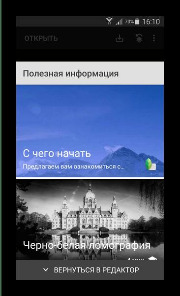 Руководства Snapseed