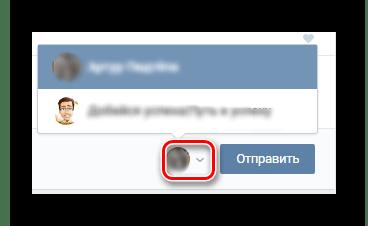 Стрелочка выбора ВКонтакте