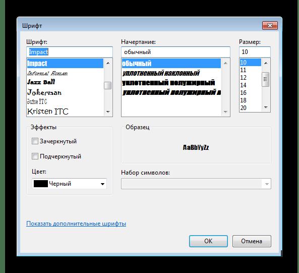 Шрифты FPS Monitor