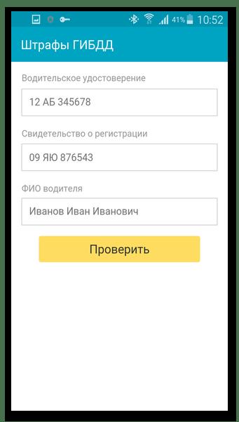 Штрафы ГИБДД Яндекс
