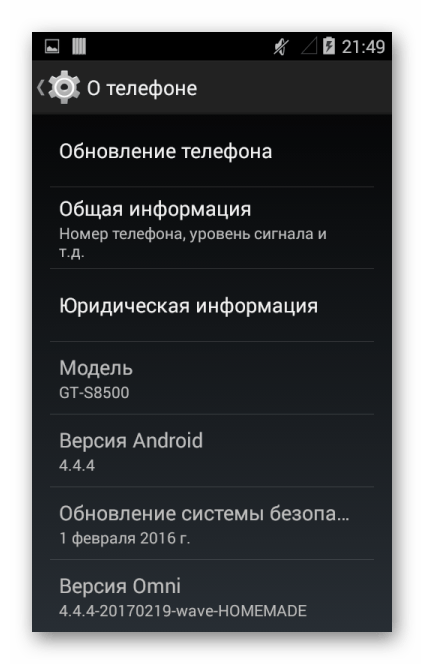 Samsung Wave GT-S8500 Android 4.4.4 О телефоне