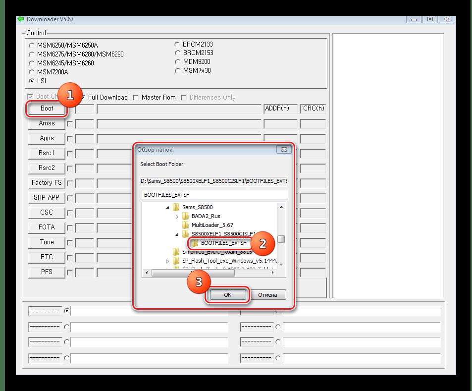 Samsung Wave GT-S8500 MultiLoader Выбор каталога BOOTFILES_EVTSF
