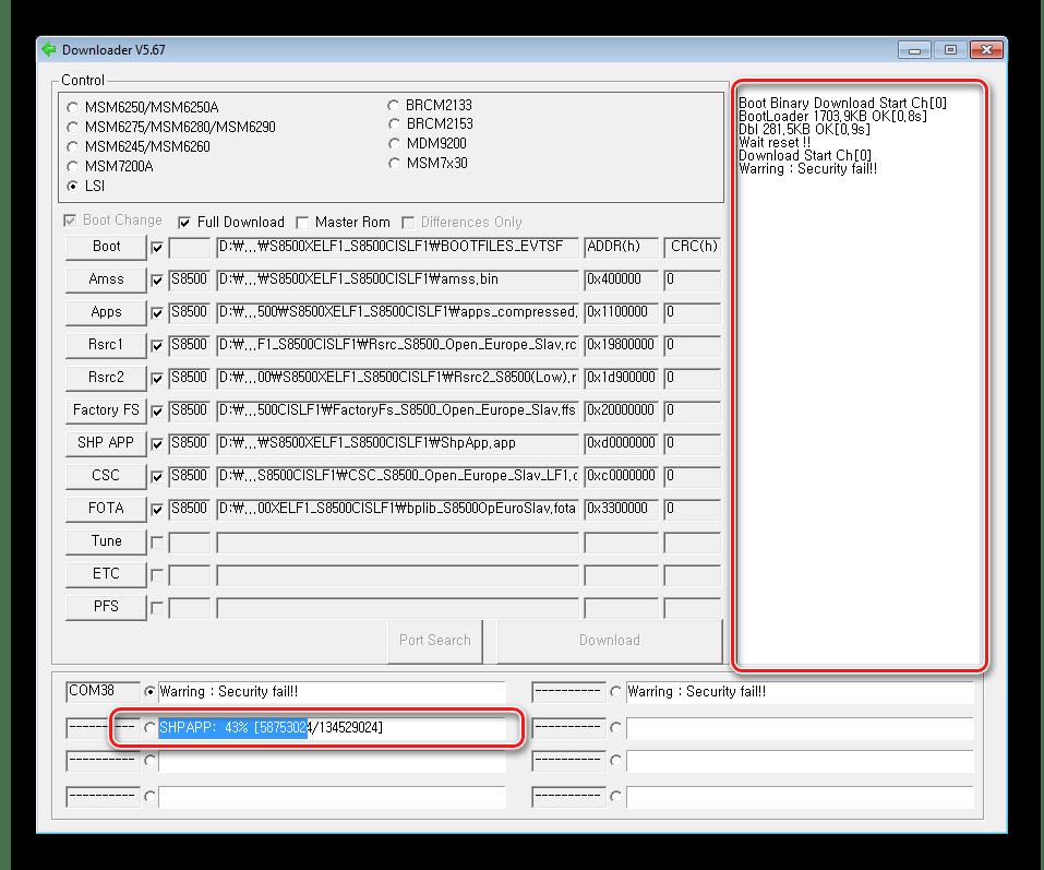 Samsung Wave GT-S8500 MultiLoader прогресс прошивки 3
