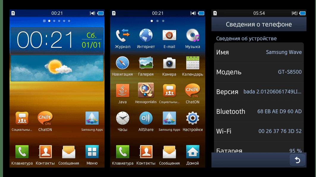 Samsung Wave GT-S8500 первый запуск BadaOS 2 после прошивки