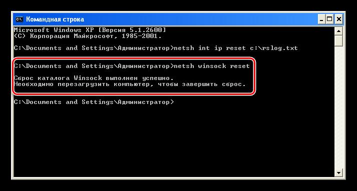 Сброс каталога Winsock из Командной строки Windows XP