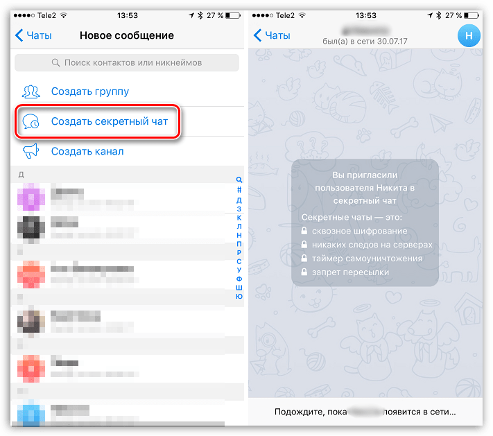 Секретные чаты в Telegram для iOS