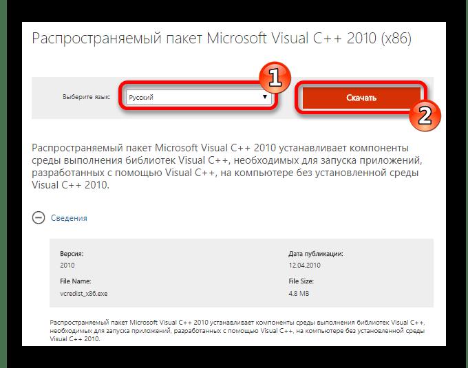 Скачивание пакета Microsoft Visual C++ 2010