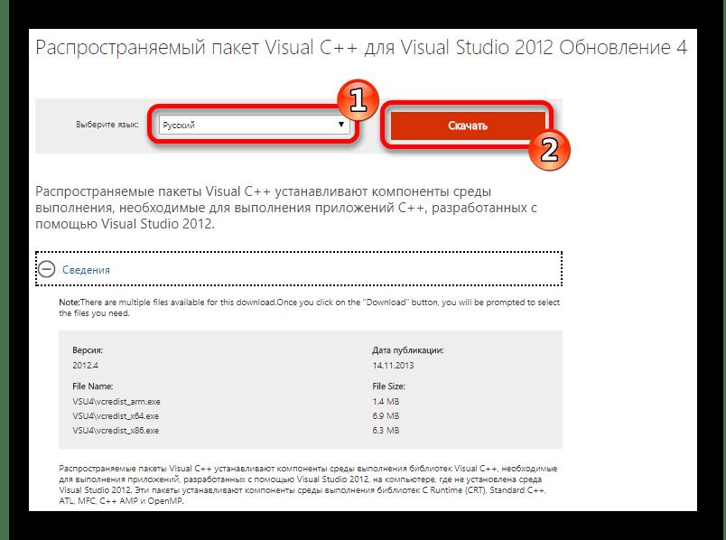 Скачивание пакета Visual C++ для Visual Studio 2012