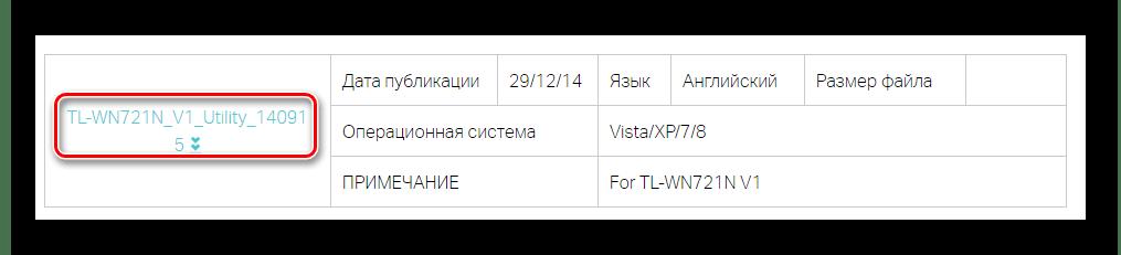 Скачивание утилиты TP-Link TL-WN721N_009