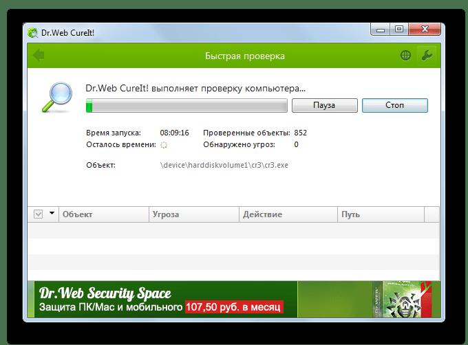 Сканирование компьютера на наличие вирусов антивирусной утилитой Dr.Web CureIt