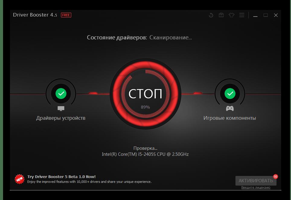 Сканирование системы на наличие драйверов GeForce GTX 660