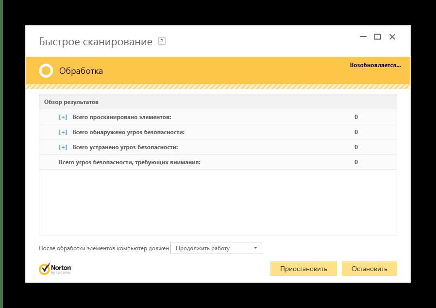 Сканирование системы на наличие вредоносного программного обеспечения Windows 7