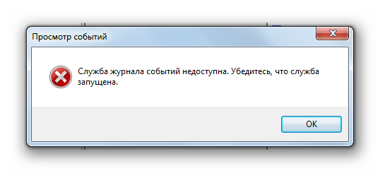 Служба журнала событий недоступна в Windows 7