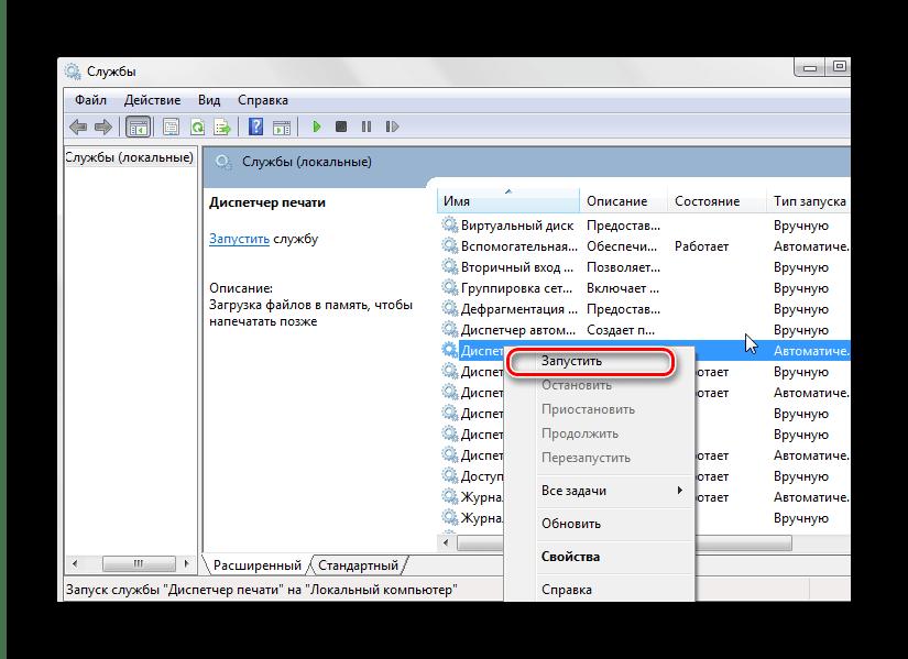 Службы диспетчер печати запустить Windows 7