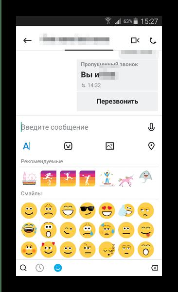 Смайлы Skype