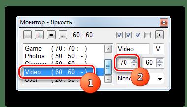 Смена предустановленной величины яркости для конретного режима в программе Monitor Plus