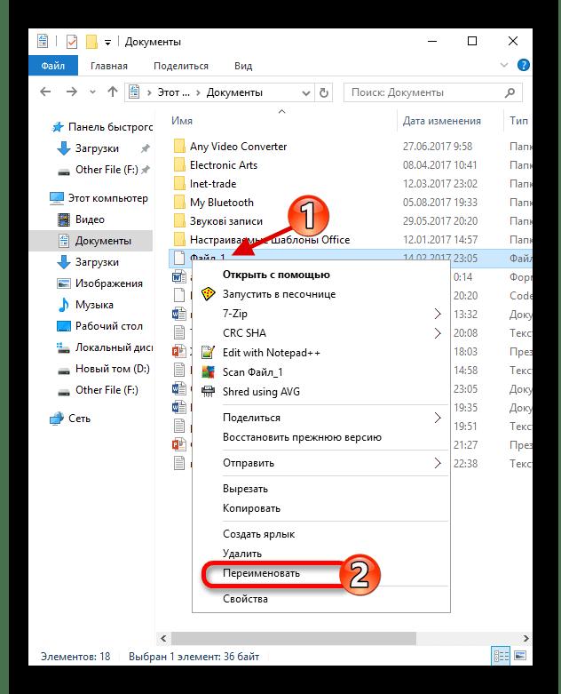 Смена расширения файла в операцилнной системе Windows 10