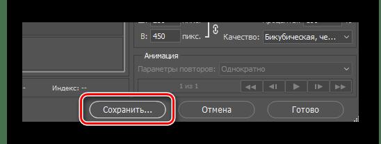 Сохранение аватарки в программе Photoshop