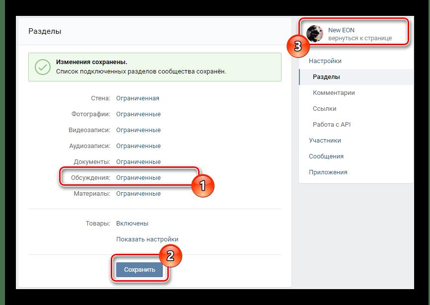 Сохранение новых настроек в разделе управление сообществом на сайте ВКонтакте