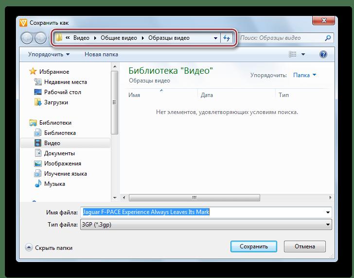 Сохранить как в Freemake Video Converter