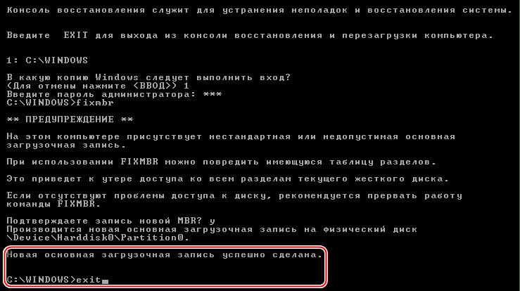 Сообщение об успешном изменении главной загрузочной записи в консоли восстановления операционной системы Windows XP