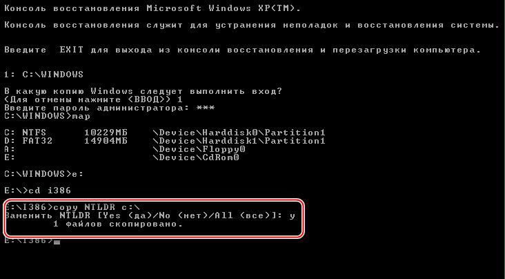 Сообщение об успешном копировании файла NTLDR в консоли восстановления операционной системы Windows XP
