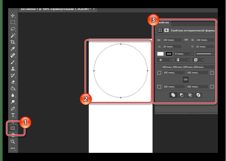 Создание круга на аватарке в программе Photoshop