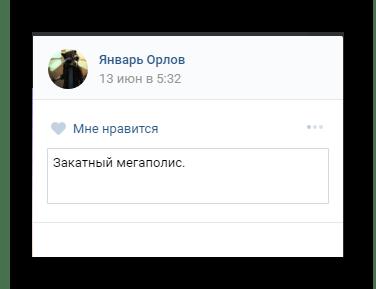 Создание нового описания для ранее загруженного изображения в разделе фотографии на сайте ВКонтакте