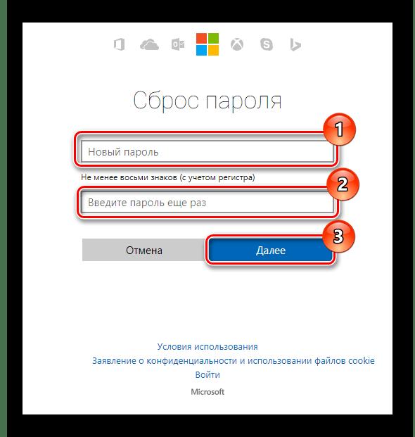 Создание нового пароля для входа в Виндовс 10