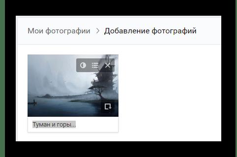 Создание описания для нового изображения в разделе фотографии на сайте ВКонтакте