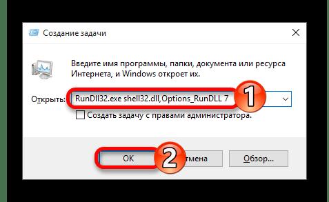 Создание задачи Параметры Проводника в операцилнной системе Windows 10